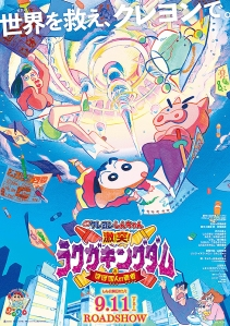 Crayon Shin-chan the Movie Crash Rakuga Kingdom and Roughly Four Heroes Film Poster
