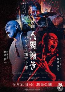 Eiga Ningen Isu Bando Seikatsu San Juu-nen Film Poster