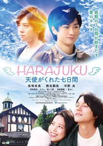 HARAJUKU Seven Days Given by an Angel Film Poster