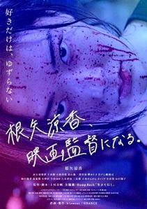 How Neya Ryoka Became a Director Film Poster