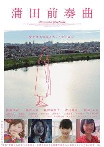 Kamata Prelude Film Poster