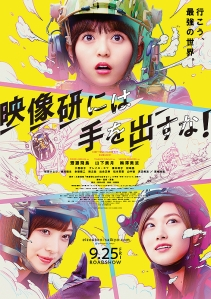 Keep Your Hands off Eizouken! Live-Action Film Poster