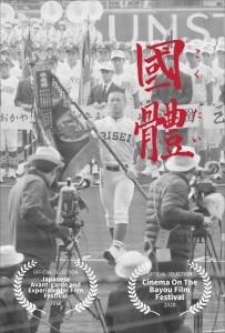 Kokutai Poster 02