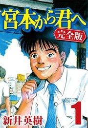 Miyamoto 宮本から君へ Manga