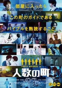 Ninzu no Machi Film Poster