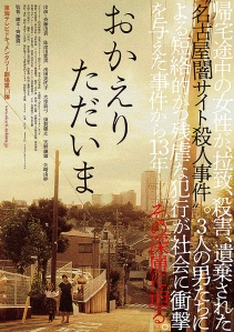 Okaeri Tadaima Film Poster