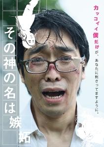 Sono Kami no na wa Shitto Film Poster