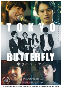 Tokyo Butterfly Film Poster