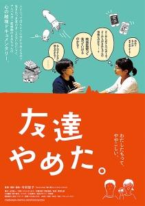 Tomodachi Yameta Film Poster