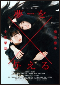 Yume wo Ataeru Film Poster