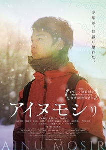 Ainu Mosir Film Poster
