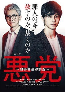 Akuto Kagaisha Tsuiseki Chosa Film Poster