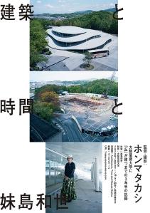 Architecture Time and Kazuyo Sejima Film Poster