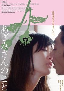 Azami-san no koto dare demonai koibito-tachi no fukei vol 2 Film Poster