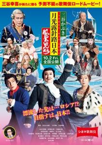 Cinema Kabuki Mitani Kabuki TSUKIAKARI MEZASU FURUSATO Fūunji tachi Film Poster