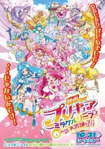 Eiga Precure Miracle Leap Minna to Fushigi na 1-nichi Film Poster