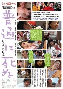 Futsuu ni shinu inochi no jiritsu Film Poster