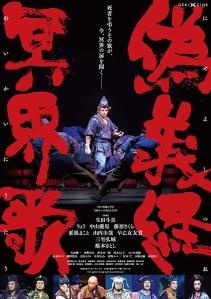 Geki × Shine `Nise Yoshitsune Meikai Uta' Film Poster