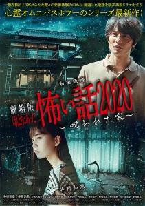 Gekijouban hontou ni atta kowai hanashi 2020 norowareta-ka Film Poster
