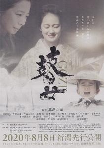 GOZE Film Poster