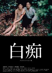 Hakuchi The Innocent Film Poster
