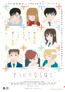 Happy-Go-Lucky Days Film Poster