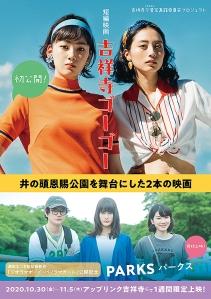 Kochijoji Go-Go- Film Poster