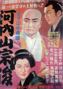 Kochiyama Soshun 河内山宗俊 Film Poster 2