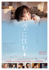 Living in Your Sky Film Poster