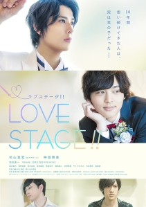 Love Stage!! Film Poster