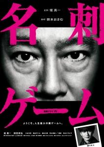 Meishi GamSe Film Poster
