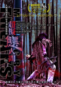 Mimicry Freaks Film Poster