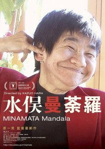 Minamata Mandala Film Poster