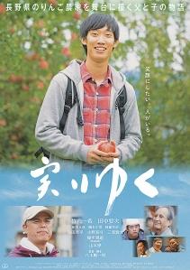 Minori Yuku Film Poster
