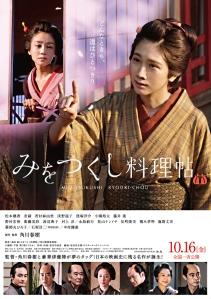 Mio's Cookbook Film Poster
