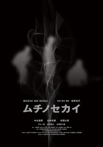 Muchi no Sekai Film Poster