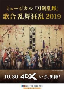 Musical `Touken Ranbu' Uta Awase Ranbu Kyouran 2019 4 DX Film Poster