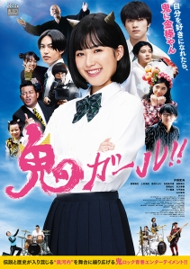 Oni Garu!! Film Poster