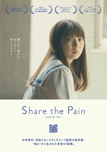 Share the Pain Film poster