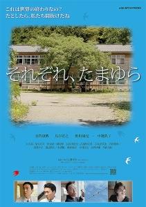 Sorezore Tamayura Film Poster