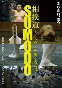 Sumou-do samurai o tsugu-sha-tachi Film Poster