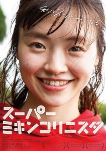 Super Mikincorinista Film Poster