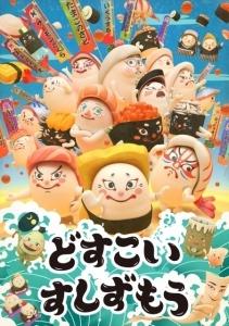 Sushi Sumo Film Poster