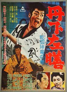 Tange Sazen and the Pot Worth a Million Ryo Film Poster