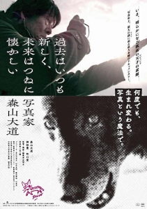The Past is Always New The Future is Always Nostalgic Photographer Daido Moriyama Film Poster