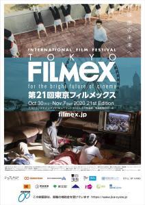 Tokyo Filmex Poster