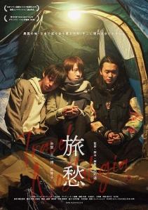 Travel Nostalgia Film Poster