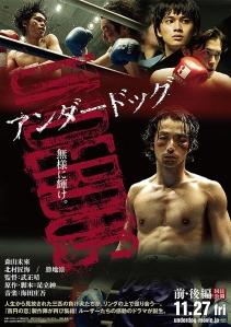 Underdog Film Poster