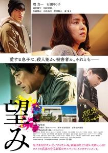 Wish Film Poster