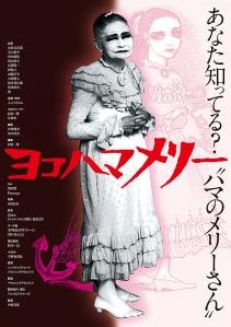 Yokohama Mary Film Poster